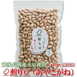 お試しに 煎り豆(あやこがね)無添加 150g×3袋|nijiiromarket