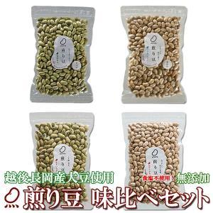煎り豆150g 味比べセット4種類〔8袋セット〕(各種2袋)|nijiiromarket