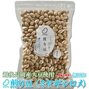 煎り豆(ミヤギシロメ) 無添加 150g×6袋|nijiiromarket