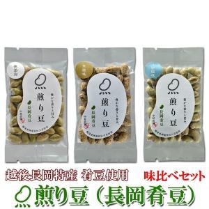 煎り豆(長岡肴豆)15g 味比べセット3種類〔9袋×2セット〕(各種6袋)|nijiiromarket