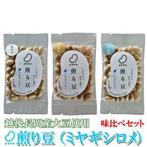 お試しに 煎り豆(ミヤギシロメ)15g 味比べセット3種類〔9袋セット〕(各種3袋)|nijiiromarket