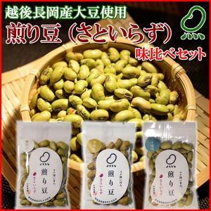 お試しに 煎り豆(さといらず)15g 味比べセット3種類〔9袋セット〕(各種3袋)|nijiiromarket