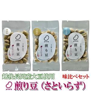 煎り豆(さといらず)15g 味比べセット3種類〔9袋×2セット〕(各種6袋)|nijiiromarket