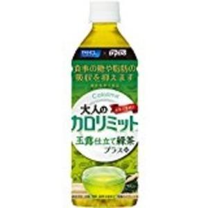 〔まとめ買い〕ダイドー 大人のカロリミット玉露仕立て緑茶プラス 『機能性表示食品』 PET 500ml×48本(24本×2ケース)|nijiiromarket