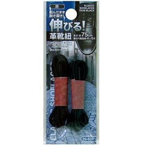 結んだまま脱ぎ履き 伸びる革靴紐75cm黒 29-639 〔12個セット〕|nijiiromarket