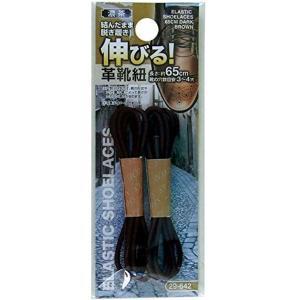 結んだまま脱ぎ履き 伸びる革靴紐65cm濃茶 29-642 〔12個セット〕|nijiiromarket