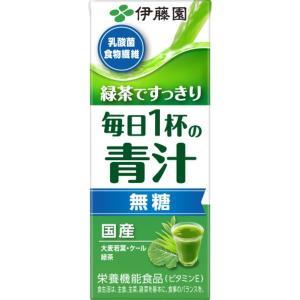 〔ケース販売〕伊藤園 緑茶ですっきり 毎日1杯の青汁(無糖) 紙パック 200ml×〔48本セット〕|nijiiromarket