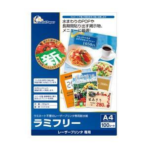 中川製作所 ラミフリー A40000-302-LDA4 1冊(100枚)|nijiiromarket
