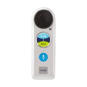 ランジー 音声翻訳機 ホワイトRW115 1台|nijiiromarket
