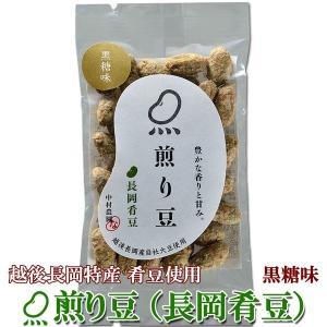 お試しに 煎り豆(長岡肴豆) 黒糖味 15g×10袋|nijiiromarket