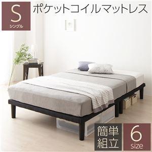 ベッド 脚付き 分割 連結 ボトム 木製 シンプル モダン 組立 簡単 20cm 脚 シングル ポケットコイルマットレス付き|nijiiromarket