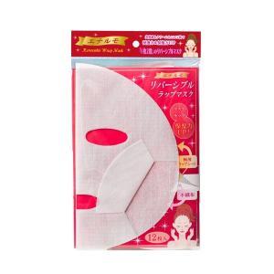 〔エテルモ〕リバーシブルラップマスク 2μのラップが美容成分を逃さない|nijiiromarket