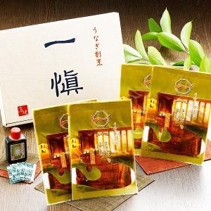 〔愛知県産うなぎ使用〕うなぎ割烹「一愼」特製うなぎカット蒲焼 約60g×4枚(たれ、山椒セット) nijiiromarket