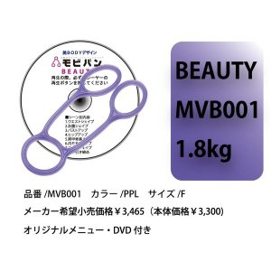 モビバン Beauty Purple|nijiiromarket