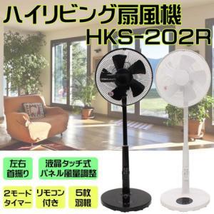 HIRO ハイリビング扇風機 ホワイト ブラック|nijiiromarket