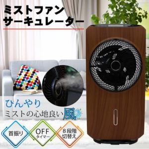 HIRO ミストファンサーキュレーター|nijiiromarket