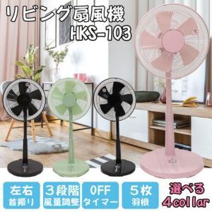 HIRO リビングカラー扇風機|nijiiromarket