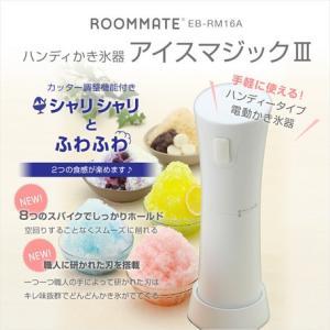 ROOMMATE ハンディかき氷器 アイスマジックIII  EB-RM16A|nijiiromarket