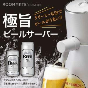 ROOMMATE 極旨ビールサーバー EB-RM03G|nijiiromarket