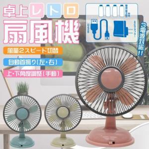 卓上レトロ扇風機 ピンク ブルー アイボリー USB対応|nijiiromarket