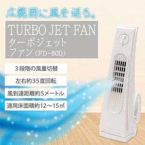 ジェットターボファン ホワイト FD-80F 扇風機|nijiiromarket