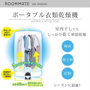 ROOMMATE ポータブル衣類乾燥機 EB-RM36K|nijiiromarket