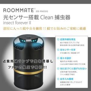 ROOMMATE 光センサー搭載 Clean 捕虫器 insect forever II EB-RM20G|nijiiromarket