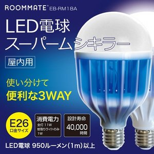 ROOMMATE LED電球 スーパームシキラー EB-RM18A|nijiiromarket
