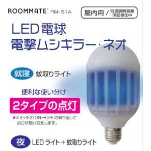 ROOMMATE LED電球電撃ムシキラー・ネオ RM-51A|nijiiromarket