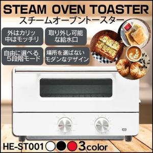 スチームオーブントースター HE-ST001 ブラック レッド HIRO nijiiromarket