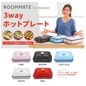3WAY ホットプレート ROOMMATE 5色|nijiiromarket