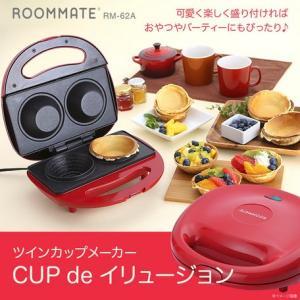 ツインカップメーカー Cup de イリュージョン RM-62A ROOMMATE|nijiiromarket