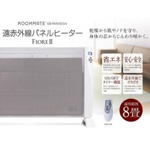パネルヒーター 遠赤外線パネルヒーター EB-RM5400A ホワイト ブラック|nijiiromarket