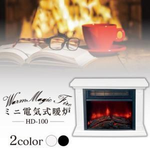 ヒーター 暖炉型ファンヒーター HD-100|nijiiromarket