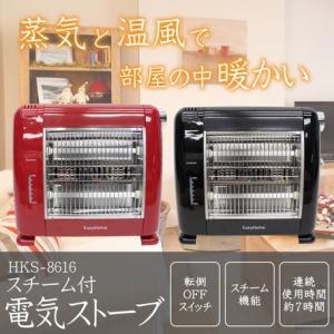 電気ストーブ スチーム機能付き電気ストーブ HKS-8616 ブラック レッド|nijiiromarket