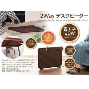 ヒーター 2wayデスクヒーター RM-66A ホワイト ブラウン|nijiiromarket