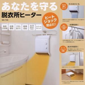 ヒーター 脱衣所ヒーター MA-745|nijiiromarket