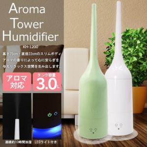 加湿器 アロマ タワー型 超音波加湿器 KH-1200 ホワイト グリーン|nijiiromarket