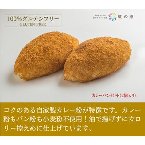 コクのある自家製カレー粉が特徴です。 カレー粉もパン粉も小麦粉不使用!油で揚げずにカロリー控えめに仕...