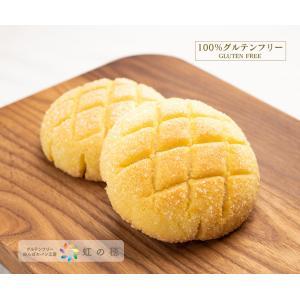 昔から日本人に親しまれたメロンパン。米粉のメロンパンとして当店オリジナルに仕上げました。外はサクサク...