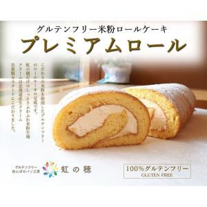 虹の穂だけのしっとりふわふわ米粉生地ロールケーキ、北海道産生クリーム 自家製カスタード使用  名称:...