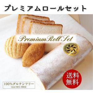 名称:米粉100%グルテンフリー米粉パンプレミアムロールセット 賞味期限:商品記載の製造日より冷凍保...