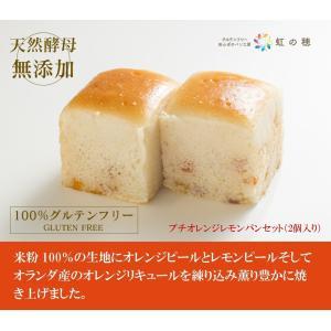 米粉100%の生地にオレンジピールとレモンピールを混ぜ込み香り豊かに仕上げました。  名称:プチオレ...