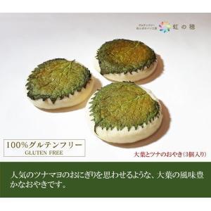 人気のツナマヨのおにぎりを思わせるような大葉の風味豊かなおやきです。  名称:大葉とツナのおやきセッ...