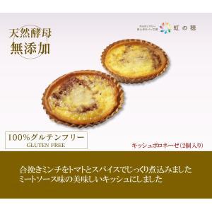 名称:グルテンフリー パン 米粉パン キッシュボロネーゼセット(2個入り)  原材料名:合挽肉、プチ...
