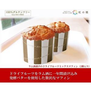 グルテンフリー パン 米粉パン シュトーレンマフィン(2個入り)