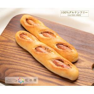 【クーポン使用で20%OFF】グルテンフリー パン 米粉パン ロングウインナーセット(2個入り)おお...