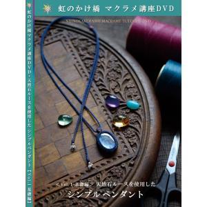 マクラメ編みアクセサリー制作・講座DVD【Vol.1 基礎編】