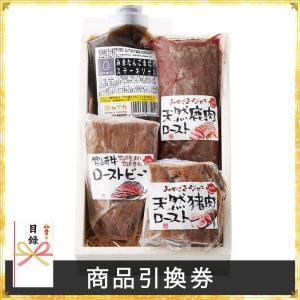 超熟 天然鹿肉・猪肉・宮崎牛ロースト3種セット【送料無料】【商品引換券】【あすつく】