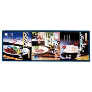 光の海 富山珍味セット【商品引換券】【あすつく】